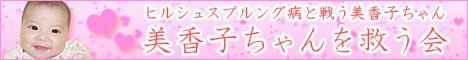 美香子バナー 468*60