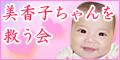 美香子バナー 120*60