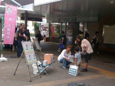 日本障害者支援協会・北関東支部の皆様による募金活動