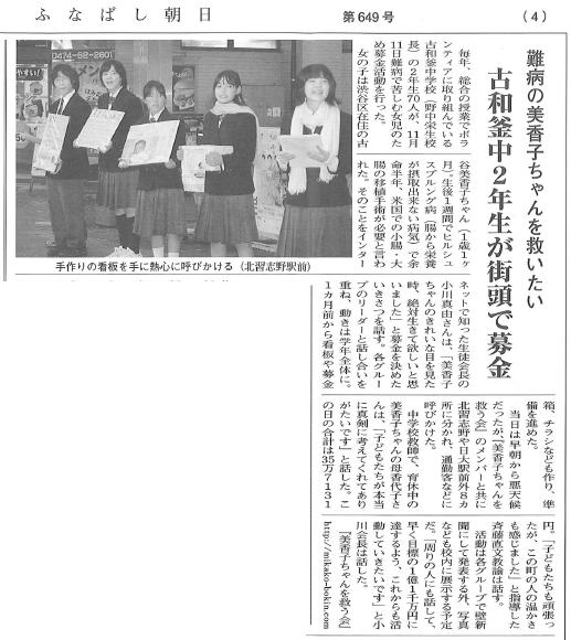 ふなばし朝日新聞 4面