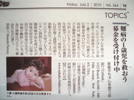 NYジャピオン7月2日号 10面