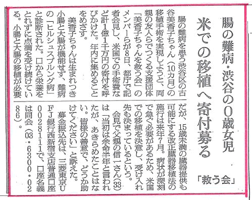 朝日新聞 朝刊 31面 10月9日付