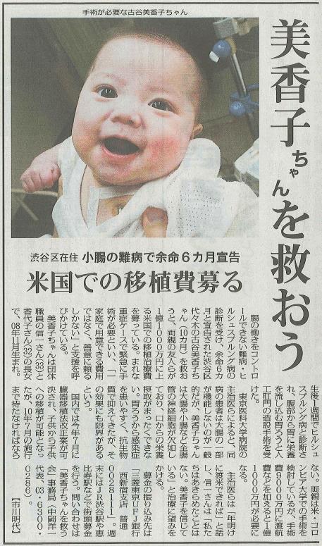 毎日新聞 朝刊 27面 10月18日付