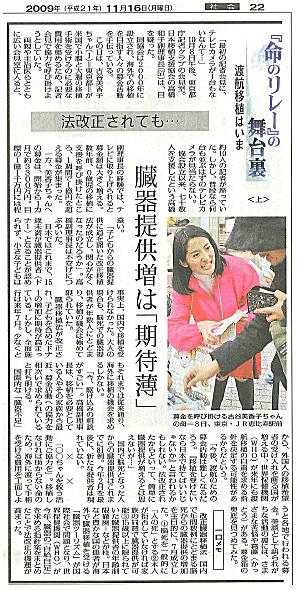 山陰中央新報 22面 11月16~18日