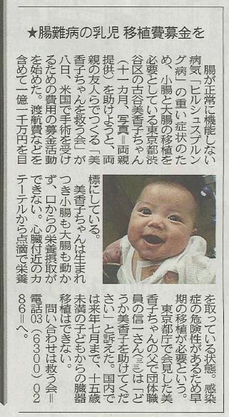 東京新聞 朝刊 26面 10月9日付