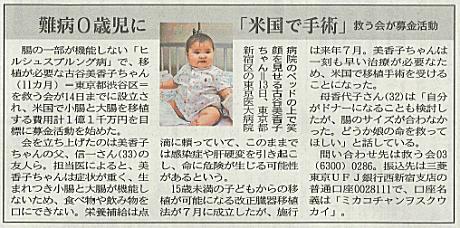 山形新聞 朝刊 2面 10月14日付