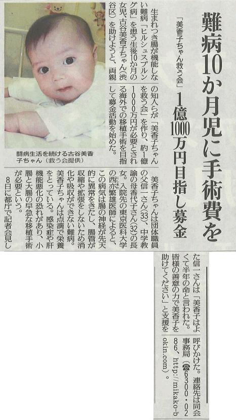 読売新聞 朝刊 29面 10月9日付
