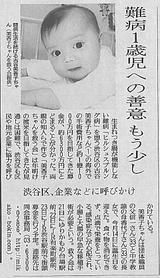 読売新聞 朝刊 29面 11月21日付