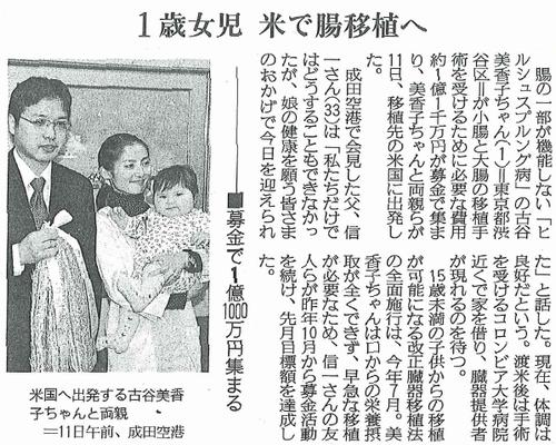 産経新聞 21面