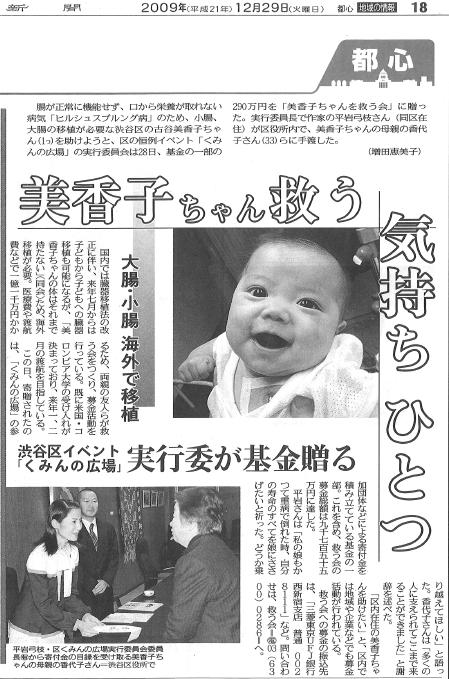東京新聞 18面