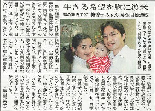 東京新聞 22面