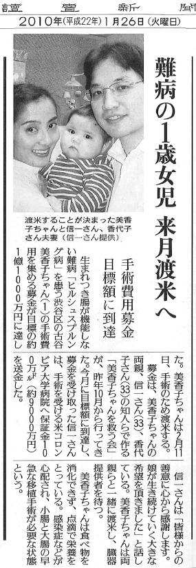 読売新聞 33面