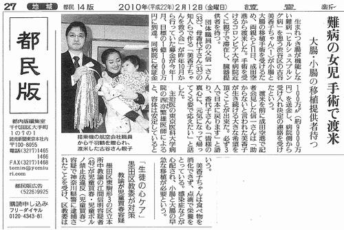 読売新聞 14面